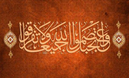 Mahdi, the axis of unity of Muslims