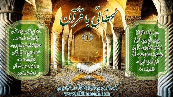لحظاتی با قرآن (1)