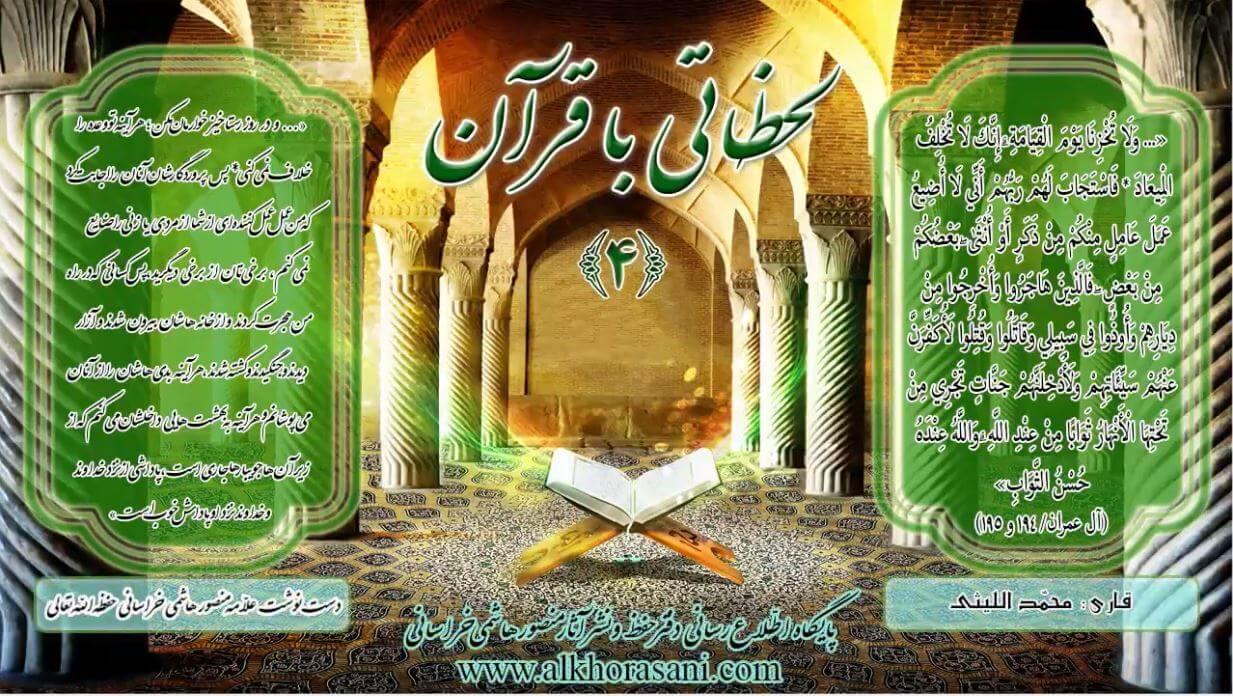لحظاتی با قرآن (4)