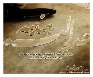 پوستر تبلیغی برای کتاب هندسهی عدالت