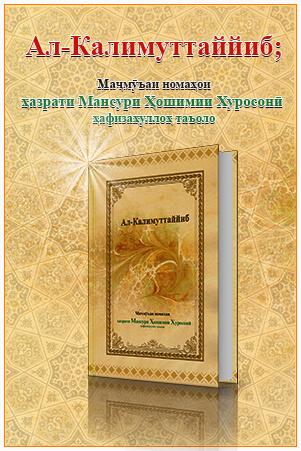 Тоблои эълонот; Ал-Калимуттаййиб